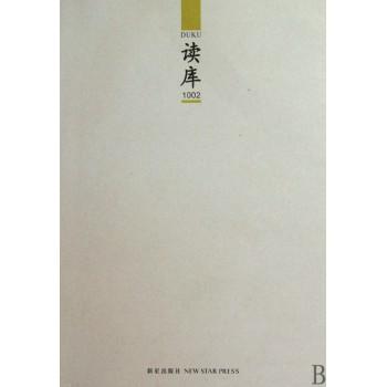 读库(1002)