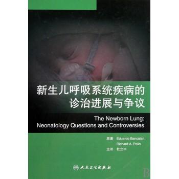 新生儿呼吸系统疾病的诊治进展与争议(精)