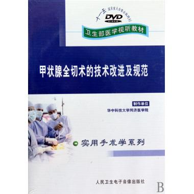DVD甲状腺全切术的技术改进及规范(卫生部医