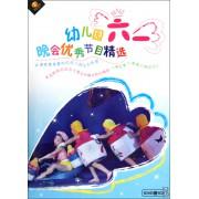DVD+CD幼儿园晚会优秀节目精选(2碟装)