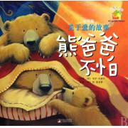 熊爸爸不怕(亲情篇关于爱的故事)/暖房子绘本