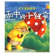 雨中的小红伞(友爱篇关于爱的故事)/暖房子绘本