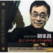 CD刘家昌老歌回忆录(冠天下)