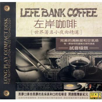 CD左岸咖啡<世界著名小夜曲精选>(冠天下)