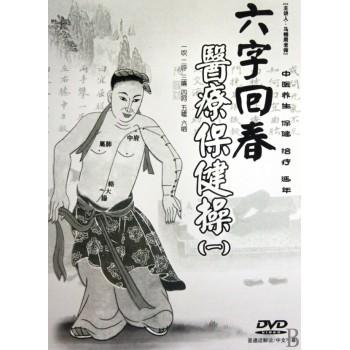 DVD六字回春医疗保健操(1)