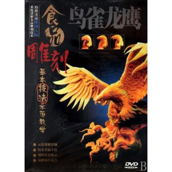 DVD食品雕刻基本技法示范教学(鸟雀龙鹰)