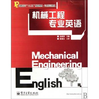 机械工程专业英语(高职高专十二五规划教材)/专业英语系列