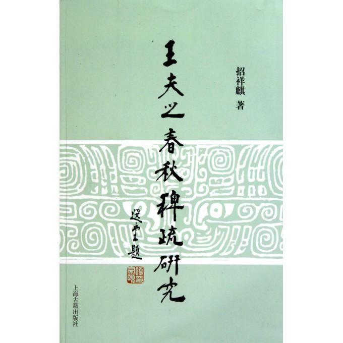 王夫之春秋稗疏研究