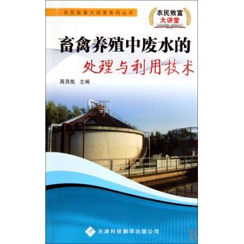 畜禽养殖中废水的处理与利用技术/农民致富大讲堂系列丛书