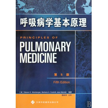 呼吸病学基本原理(第5版)