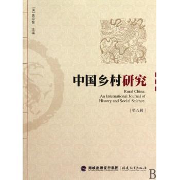 中国乡村研究(第8辑)