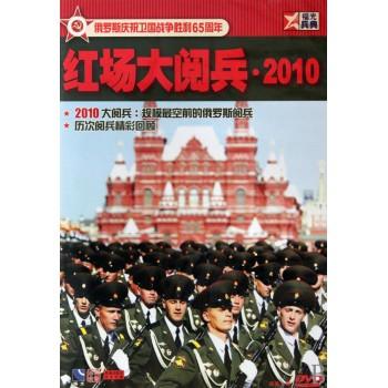 DVD红场大阅兵2010