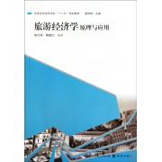 旅游经济学原理与应用(高等院校旅游学科十二五规划教材)