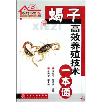 蝎子高效养殖技术一本通/农村书屋系列