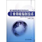 核与辐射科普知识系列丛书(共4册)