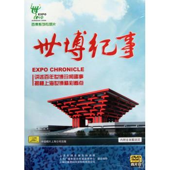 DVD世博纪事(4碟附书)