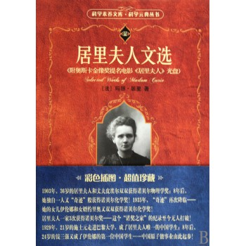 居里夫人文选(附光盘)/科学元典丛书/科学素养文库