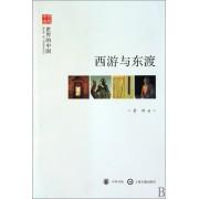 西游与东渡(世界的中国)/文史中国