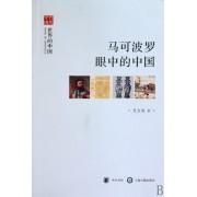 马可波罗眼中的中国(世界的中国)/文史中国