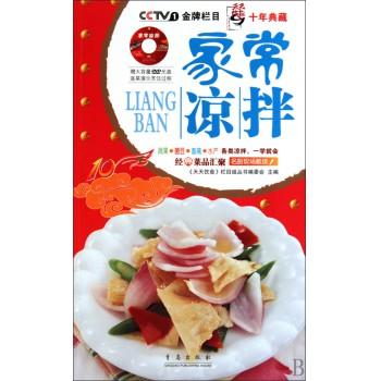 家常凉拌(附光盘)/天天饮食十年典藏