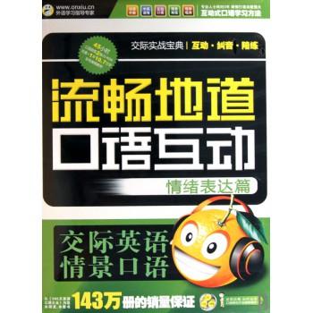 CD-R流畅地道口语互动<情绪表达篇>双碟装(附书)