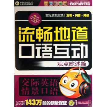 CD-R流畅地道口语互动<观点陈述篇>双碟装(附书)