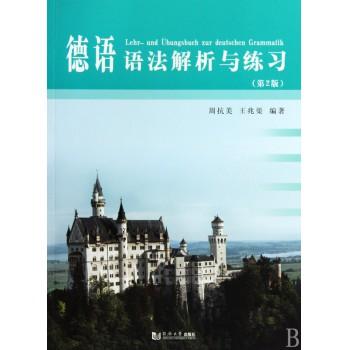 德语语法解析与练习(第2版)
