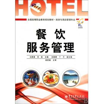 餐饮服务管理(旅游与酒店管理专业全国高等职业教育规划教材)
