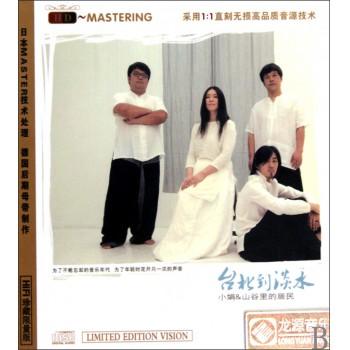 CD-HD小娟&山谷里的居民台北到淡水