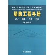 堤防工程手册
