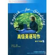 高级英语写作(附光盘专升本高级英语自学系列教程)