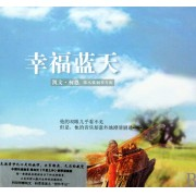 CD幸福蓝天