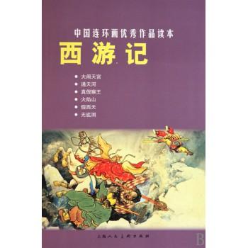 西游记/中国连环画**作品读本