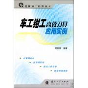 车工钳工高效刀具应用实例/机械加工经验丛书