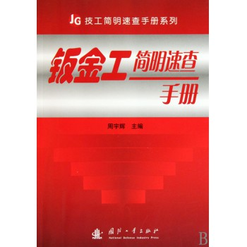钣金工简明速查手册/技工简明速查手册系列