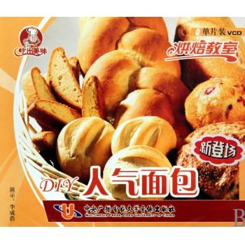 VCD DIY人气面包