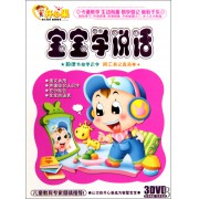 DVD宝宝学说话<开心果>(3碟装)