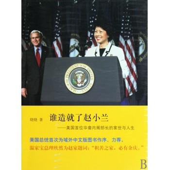 谁造就了赵小兰(美国首位华裔内阁部长的家世与人生)