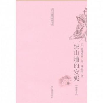 绿山墙的安妮(插图本)/童年故乡经典书系