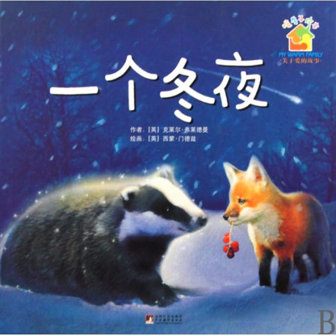 关于爱的故事_暖房子绘本·友爱篇·关于爱的故事雨中的小