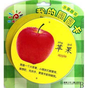 水果蔬菜/我的圆圆卡