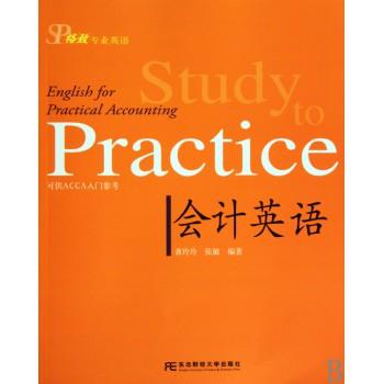 会计英语(可供ACCA入门参考格致专业英语)