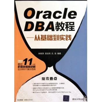 Oracle DBA教程--从基础到实践(附光盘)