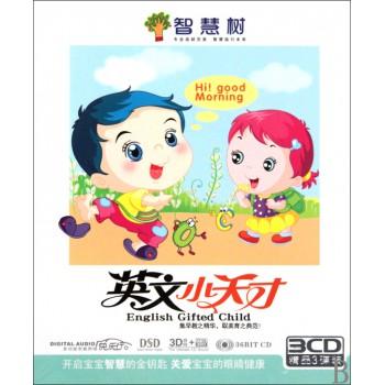 CD-DSD英文小天才<智慧树>(3碟装)