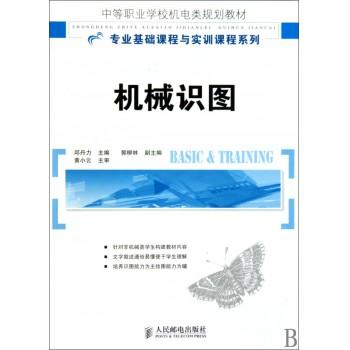 机械识图(中等职业学校机电类规划教材)/专业基础课程与实训课程系列