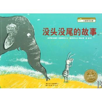 没头没尾的故事/海豚绘本花园