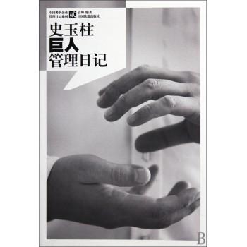 史玉柱巨人管理日记/中国*名企业管理日记系列