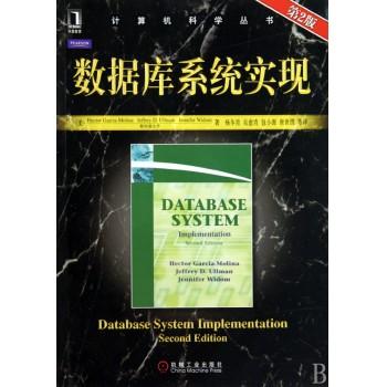 数据库系统实现(第2版)/计算机科学丛书