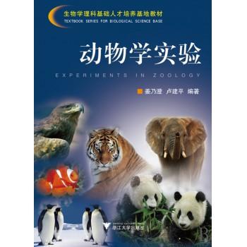 动物学实验(生物学理科基础人才培养基地教材)