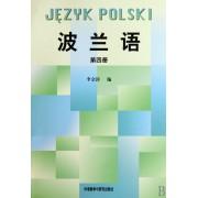 波兰语(第4册)